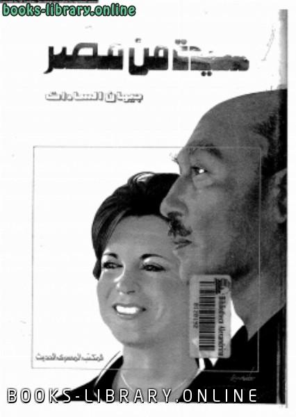 كتاب سيدة من مصر