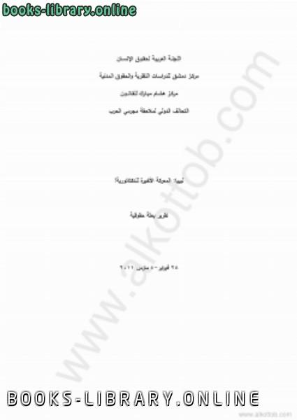 ❞ كتاب ليبيا المعركة الأخيرة للدكتاتورية إلى ليبيا ❝