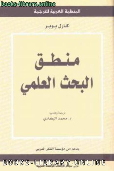 ❞ كتاب منطق البحث العلمي ❝  ⏤ كارل بوبر