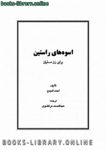 ❞ كتاب اسوه های راستین برای زنان مسلمان ❝