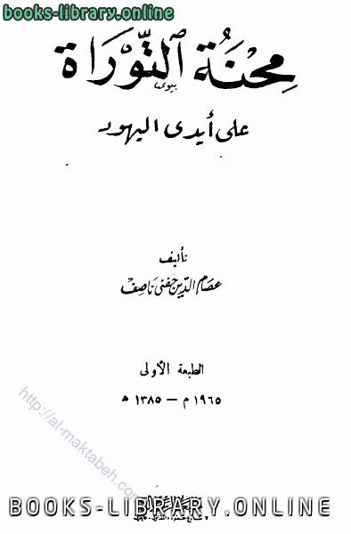 ❞ كتاب محنة التوراة على أيدي اليهود ❝  ⏤ عصام الدين خفى ناصف