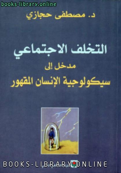 تحميل كتاب سيكولوجية الانسان المقهور pdf