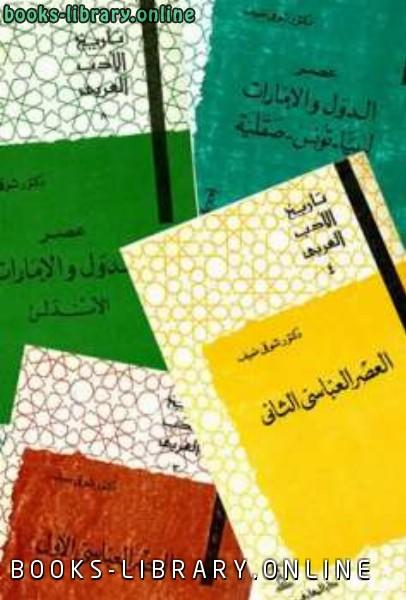 ❞ كتاب تاريخ الأدب العربي ❝  ⏤ كارل بروكلمان
