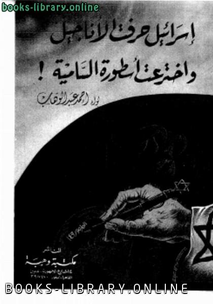 كتاب إسرائيل حرفت الأناجيل واخترعت أسطورة السامية