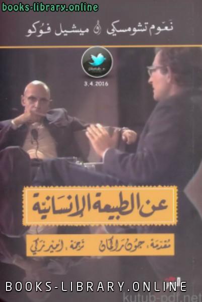 كتاب عن الطبيعة الإنسانية مناظرة بين نعوم تشومسكي وميشيل فوكو