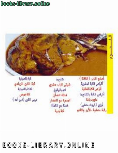 ❞ كتاب اللحوم والمشاوي ❝  ⏤ المؤلف عمر