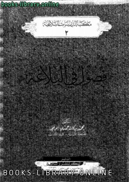 ❞ كتاب فصول فى البلاغة ❝