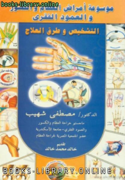 كتاب  موسوعة أمراض العظام والكسور والعمود الفقرى
