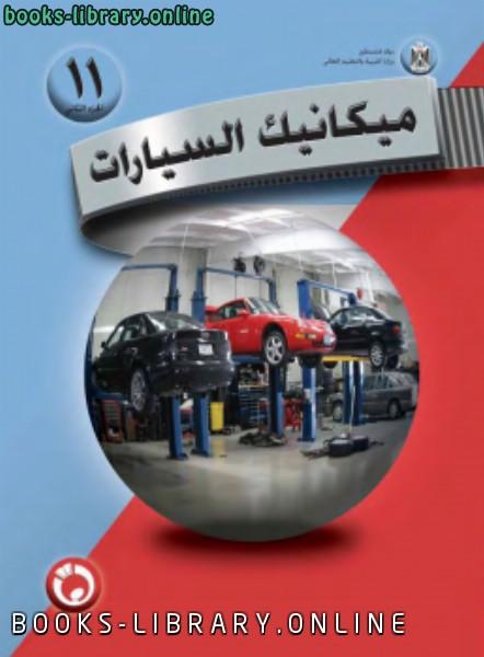 كتاب ميكانيك السيارات ( الجزء الأول )