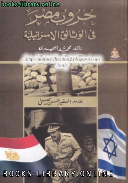 ❞ كتاب حروب مصر في الوثائق الإسرائيلية ❝