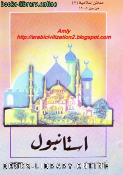 ❞ قصة مدائن إسلامية إستانبول ❝  ⏤ أحمد سويلم