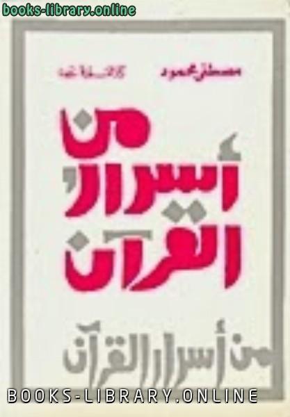 كتاب من اسرار القران