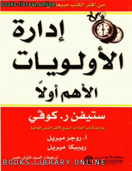 ❞ كتاب إدارة الأولويات الأهم أولا ❝  ⏤ ستيفن ر.كوفي