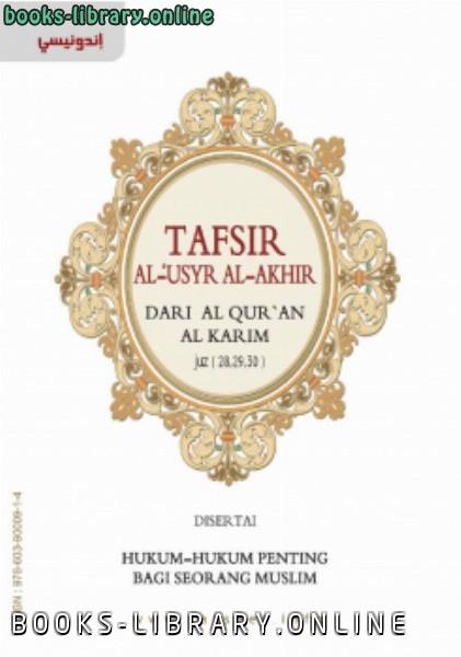 كتاب Tafsir Sepersepuluh Terakhir dari Al Quran Al Karim dan Hukum Hukum Penting Bagi Seorang Muslim