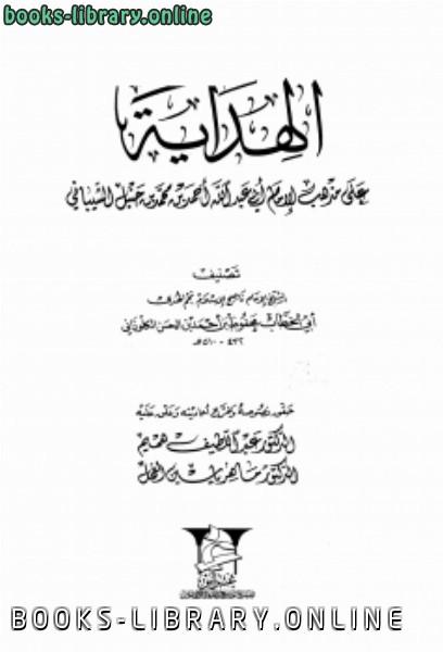 كتاب الهداية على مذهب الإمام أبي عبد الله أحمد بن محمد بن حنبل الشيباني