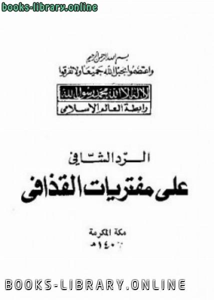 كتاب الرد الشافي على مفتريات القذافي