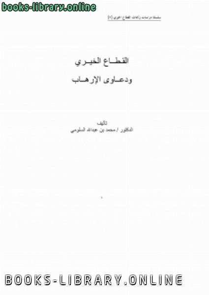 ❞ كتاب القطاع الخيري ودعاوى الإرهاب ❝  ⏤ د.محمد بن عبدالله السلومي