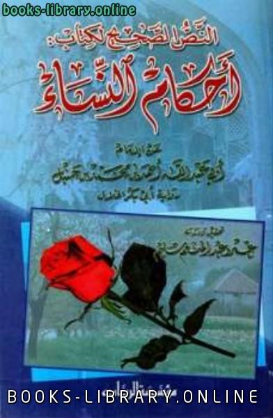 ❞ رواية أحكام النساء عن الإمام أحمد أبي بكر الخلال ❝