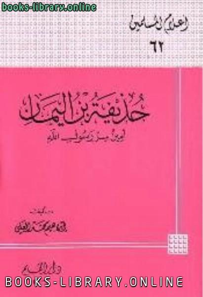 ❞ كتاب حذيفة بن اليمان أمين سر رسول الله صلى الله عليه وسلم ❝