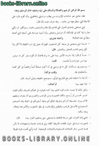 ❞ كتاب الإسلام دين سلام ❝  ⏤ عادل محمد فهمي مراد