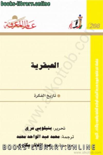 ❞ كتاب العبقرية تاريخ الفكرة ❝  ⏤ بنيلوبى مرى