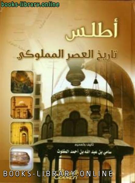 ❞ كتاب أطلس تاريخ العصر المملوكي  ❝  ⏤ سامي بن عبد الله بن أحمد المغلوث