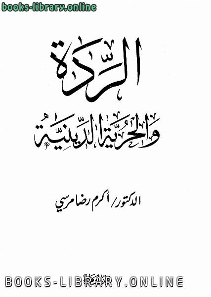 كتاب الردة والحرية الدينية
