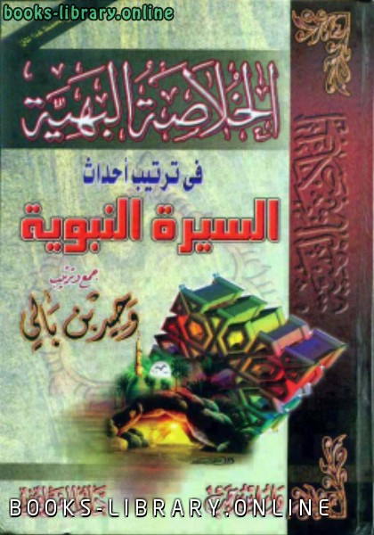 كتاب الخلاصة البهية في ترتيب أحداث السيرة النبوية