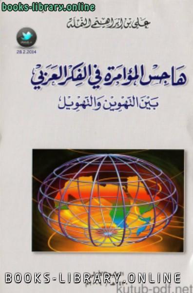 كتاب هاجس المؤامرة في الفكر العربي بين التهوين والتهويل