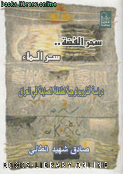 ❞ كتاب سحر الفضة سر الماء دراسة انثروبولوجية لطائفة الصابئة فى العراق ❝  ⏤ صادق شهيد الطائي