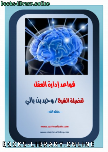 كتاب قواعد إدارة العقل من الناحية الشرعية