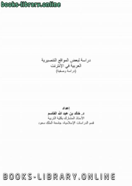 ❞ كتاب دراسة لبعض المواقع التنصيرية العربية في الإنترنت ❝  ⏤ خالد بن عبد الله القاسم