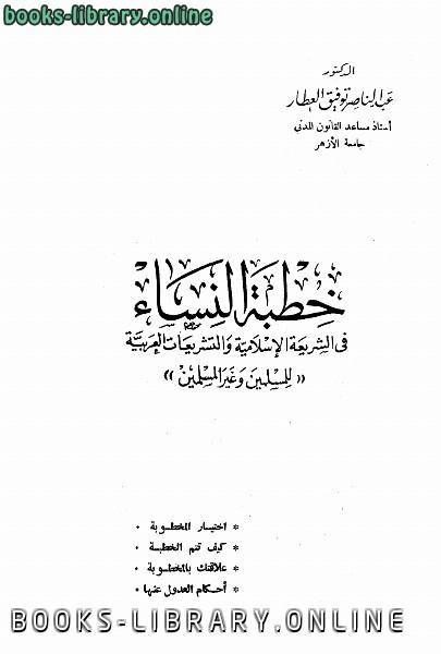 كتاب خطبة النساء في الشريعة الإسلامية والتشريعات العربية للمسلمين وغير المسلمين