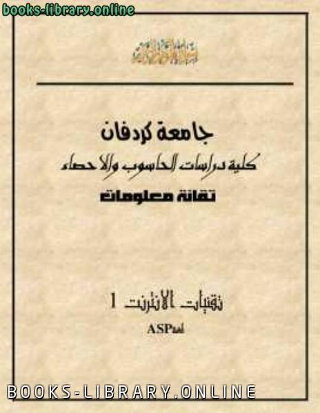 ❞ كتاب لغة asp  ❝