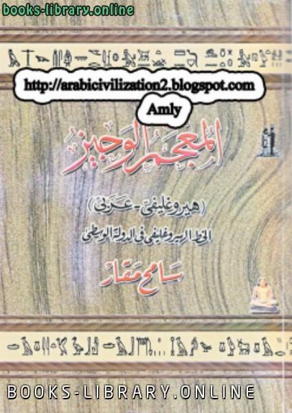 كتاب المعجم الوجيز هيروغليفي عربي