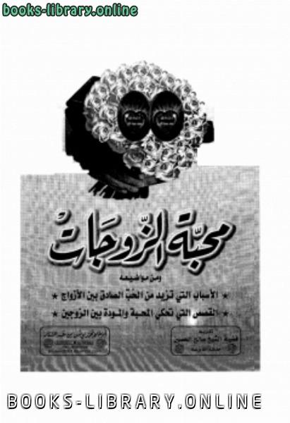 ❞ كتاب محبة الزوجات ❝  ⏤ محمد يونس بن عبد الستار أبو طلحة