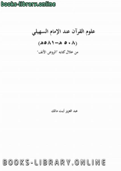 كتاب علوم القرآن عند الإمام السهيلي