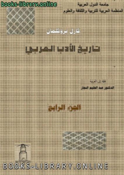 كتاب تاريخ الادب العربي كارل بروكلمان pdf