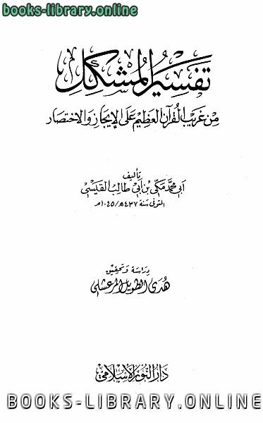 كتاب تفسير المشكل من غريب القرآن على الإيجاز والإختصار