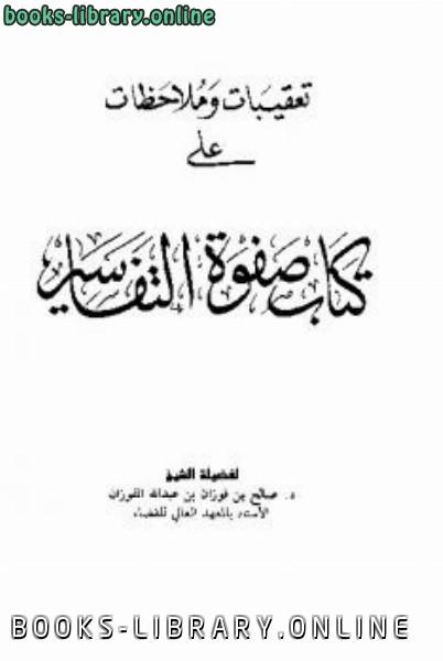 كتاب تعقيبات وملاحظات على  صفوة التفاسير