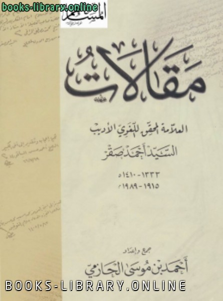 ❞ كتاب مقالات العلامة المحقق اللغوي الأديب السيد أحمد صقر ❝