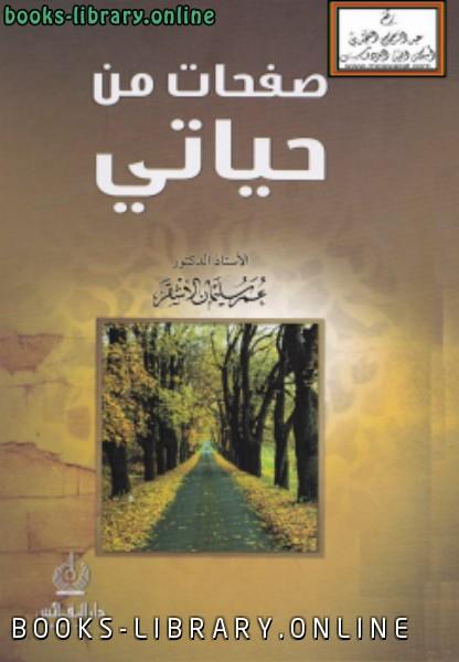 كتاب صفحات من حياتي