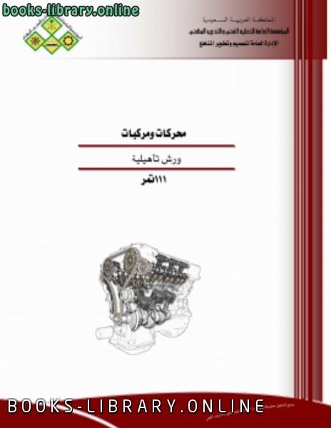 كتاب محركات ومركبات ورش عملى