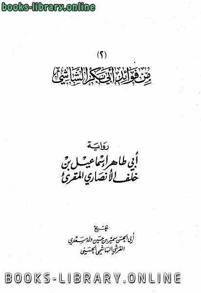 كتاب من فوائد أبي بكر الشاشي