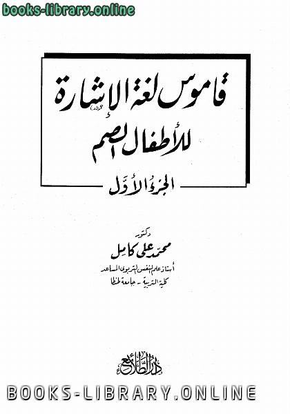 ❞ كتاب قاموس لغة الإشارة للأطفال وللمراهقين والبالغين الصم ❝