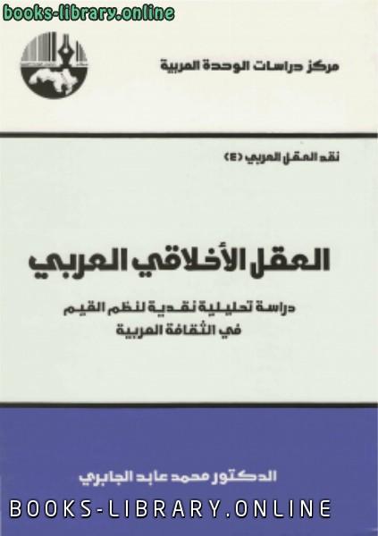 كتاب نقد العقل العربي