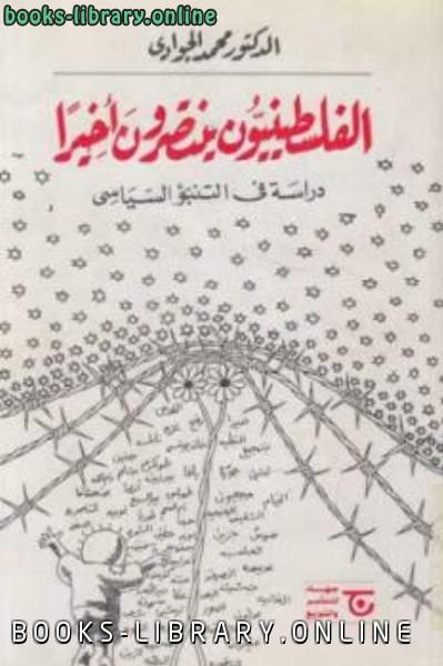 ❞ كتاب الفلسطينيون ينتصرون أخيرا : دراسة في التنبؤ السياسي ❝  ⏤ محمد الجوادي