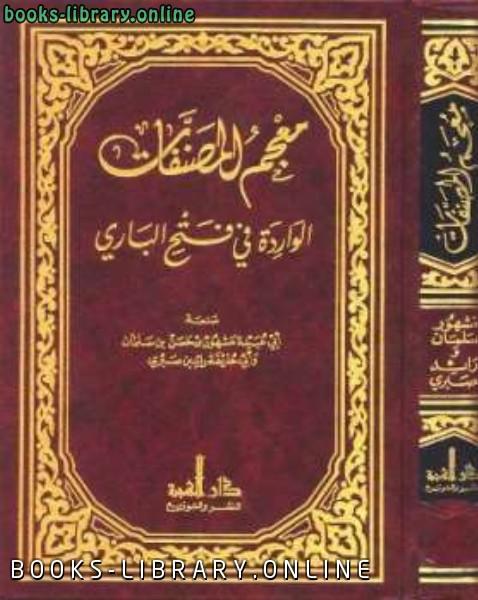 ❞ كتاب معجم المصنفات الواردة في فتح الباري ❝