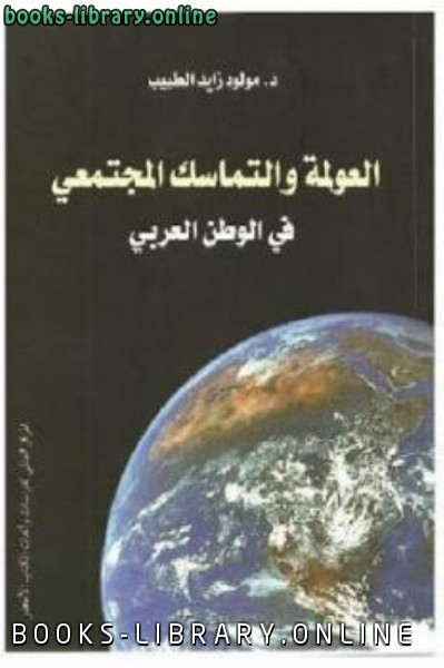 كتاب العولمة والتماسك المجتمعي في الوطن العربي