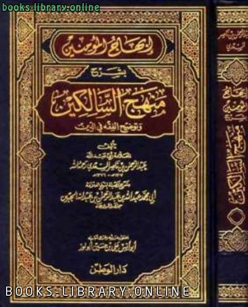❞ كتاب إبهاج المؤمنين بشرح منهج السالكين ❝  ⏤ ابن جبرين السعدي
